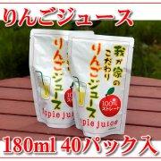 無添加!果汁100%!りんごジュース 180ml 40パック入(20パック入×2箱)
