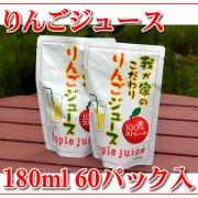 無添加!果汁100%!りんごジュース 180ml 60パック入(20パック入×3箱)