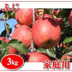 秋田りんご『ふじ』家庭用 3kg