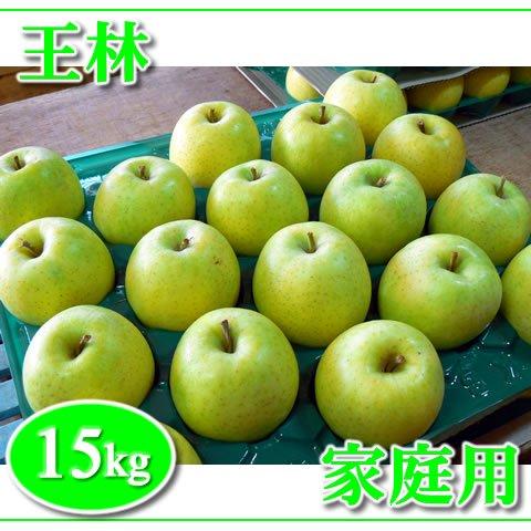秋田りんご『王林』家庭用 15kg