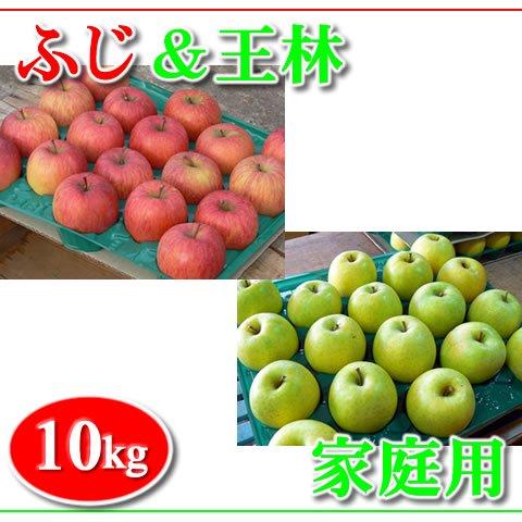 秋田りんご『ふじ&王林ミックス同梱』家庭用 10kg