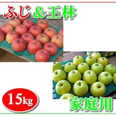 秋田りんご『ふじ&王林ミックス同梱』家庭用 15kg