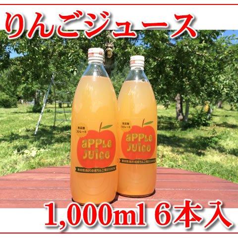 無添加!果汁100%!りんごジュース 1,000ml 6本入