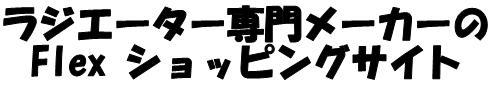 ラジエーター専門メーカーのFlexショッピングサイト!