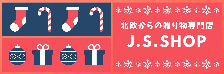北欧からの贈り物   【 J.S.SHOP 】
