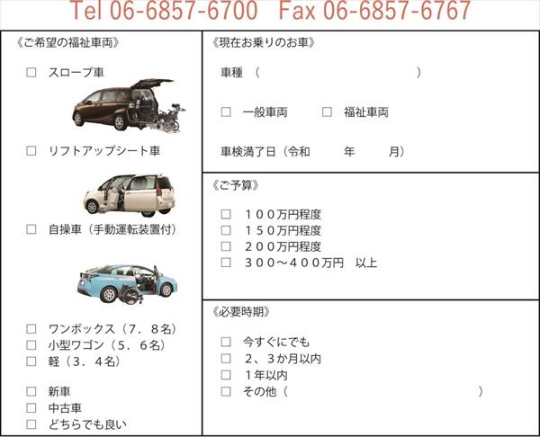 NPO法人バリアフリーカー・コンサルタント