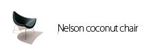 ネルソン ココナッツチェア