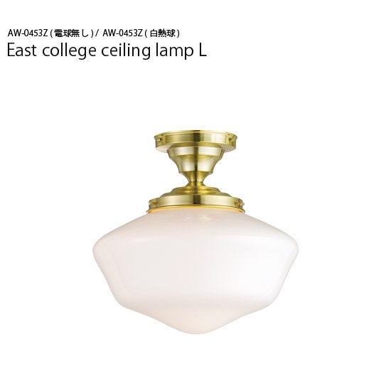AW-0453 East college ceiling lamp L イーストカレッジシーリングランプL シーリングランプ 1灯用