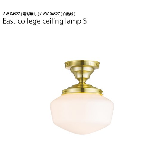 AW-0452 East college ceiling lamp S >イーストカレッジシーリングランプS シーリングランプ 1灯用