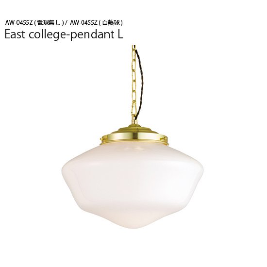 AW-0455 East college pendant L
