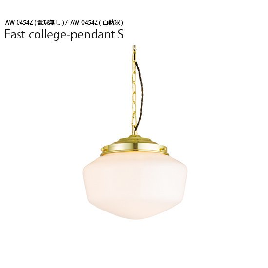 AW-0454 East college pendant S<br>イーストカレッジペンダントS<br>ペンダントランプ 1灯用<br>LED対応