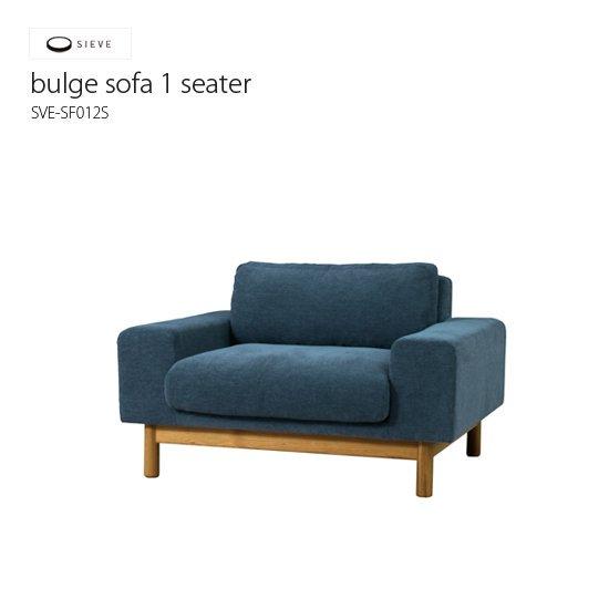 SVE-SF012S バージュソファ 1人掛け<br>bulge sofa 1 seater<br>SIEVE シーブ