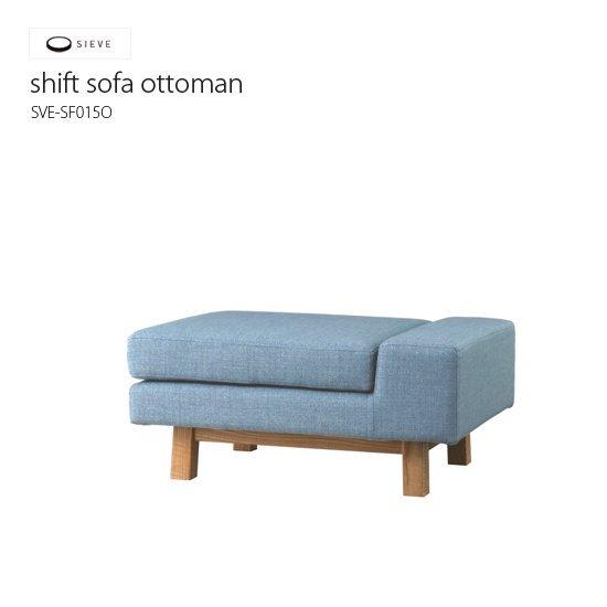 SVE-SF015O シフトソファ オットマン<br>shift sofa ottoman<br>SIEVE シーブ