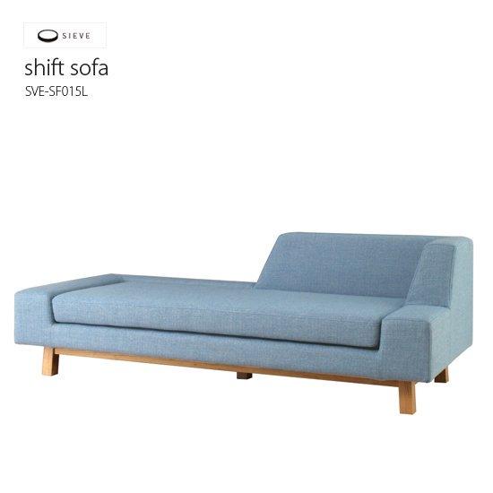 SVE-SF015L シフトソファ<br>shift sofa<br>SIEVE シーブ