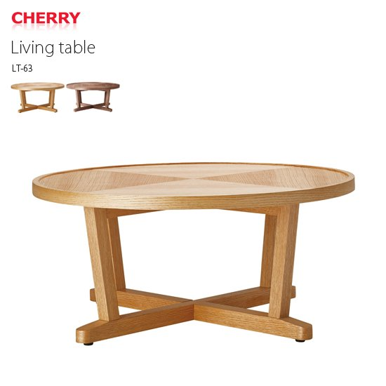 LT-63 リビングテーブル ラウンドテーブル 丸テーブル HOMEDAY CHERRY 桜屋工業