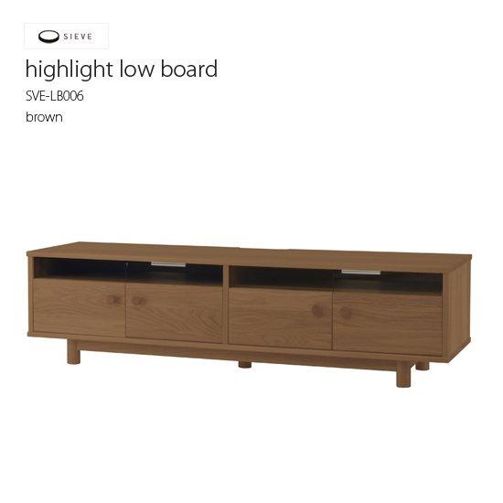 SVE-LB006 ハイライトローボード<br>ブラウン<br>highlight low board<br>AVボード テレビボード<br>SIEVE シーブ
