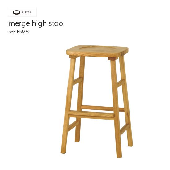 SVE-HS003 マージハイスツール<br>merge high stool<br>SIEVE シーブ