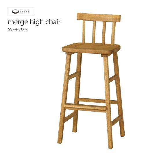 SVE-HC003 マージハイチェア<br>merge high chair<br>SIEVE シーブ