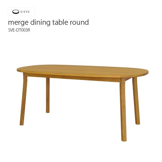 SVE-DT003R マージダイニングテーブル ラウンド<br>merge dining table round<br>SIEVE シーブ