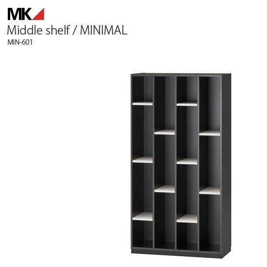 MIN-601 ミドルシェルフ MINIMAL オープンシェルフ 収納棚 MKマエダ