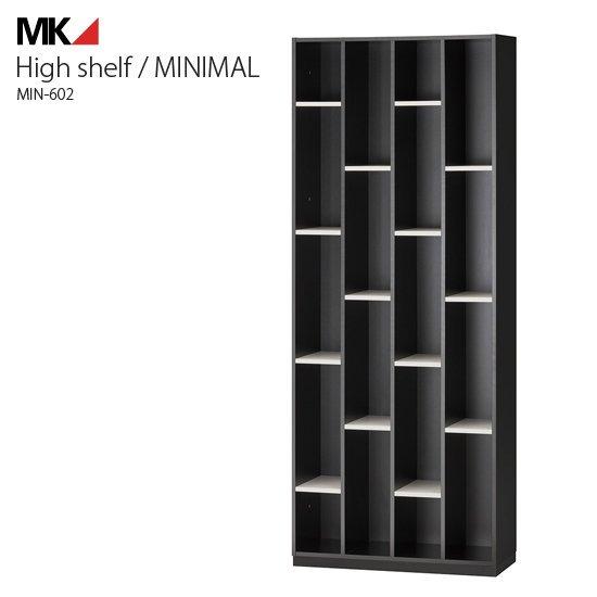 MIN-602 ハイシェルフ MINIMAL オープンシェルフ 収納棚 MK マエダ