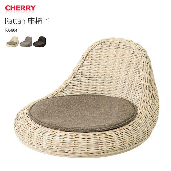RA-804 ラタン座椅子<br>ブラックウォッシュ<br>籐座椅子 低座椅子<br>HOMEDAY CHERRY チェリー