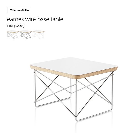 イームズワイヤーベーステーブル LTRT<br>スタジオホワイト<br>ハーマンミラー正規品