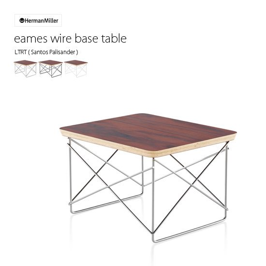 イームズワイヤーベーステーブル LTRT サントスパリサンダー×スタジオホワイト ハーマンミラー正規品