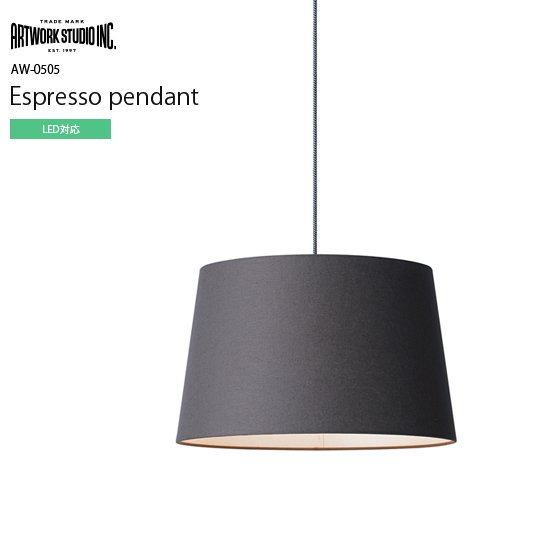 AW-0505 Espresso pendant<br>エスプレッソペンダント<br>ペンダントライト 北欧<br>LED対応