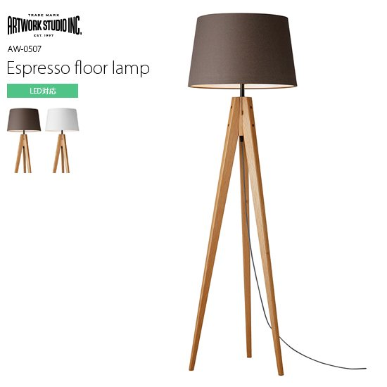 AW-0507 Espresso floor lamp