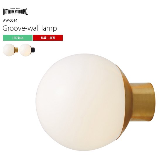 AW-0514 Groove wall lamp
