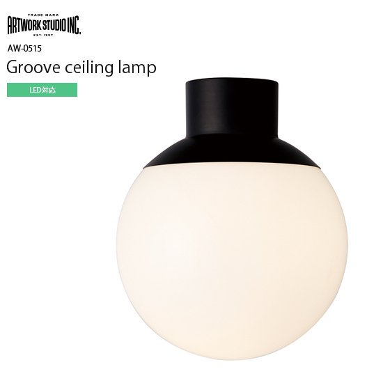 AW-0515 Groove ceiling lamp グルーブシーリングランプ シーリングランプ LED対応