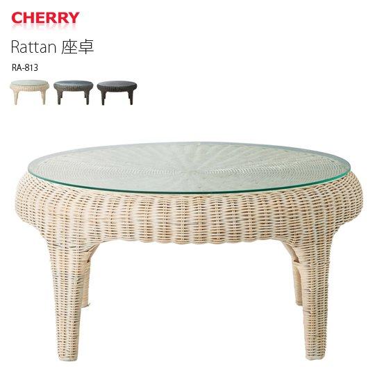 RA-813 ラタン座卓 ラタンテーブル 籐テーブル HOMEDAY CHERRY チェリー