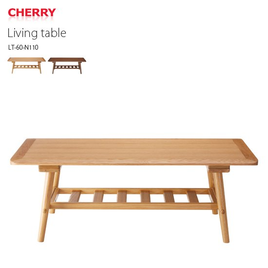 LT-60-N110 リビングテーブル HOMEDAY CHERRY 桜屋工業
