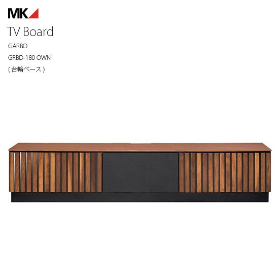 GRBD-180 テレビボード<br>台輪ベース<br>GARBO ガルボ / MKマエダ
