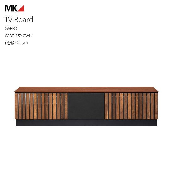 GRBD-150 テレビボード<br>台輪ベース<br>GARBO ガルボ / MKマエダ