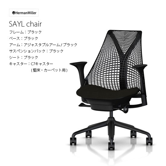 セイルチェア SAYL Chair ブラックフレーム×ブラックベース C7キャスター 即納1週間