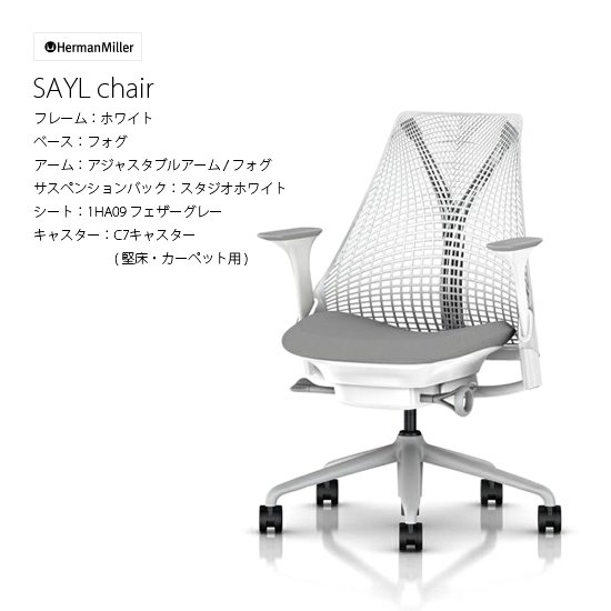 セイルチェア SAYL Chair ホワイトフレーム×フォグベース C7キャスター 即納1週間