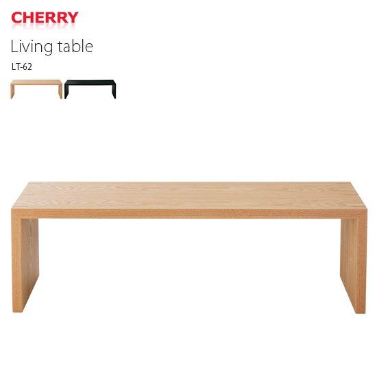 LT-62 リビングテーブル ローテーブル センターテーブル HOMEDAY CHERRY 桜屋工業