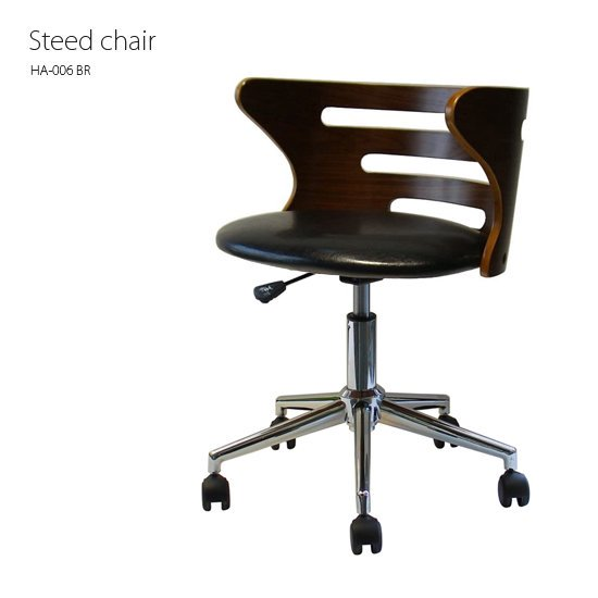 HA-006 スティードチェア Steed Chair デスクチェア ワークチェア