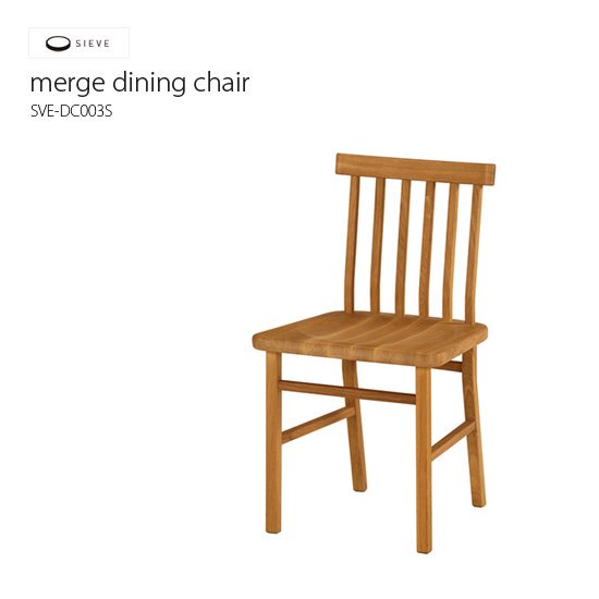 SVE-DC003S マージダイニングチェア 6本背<br>merge dining chair<br>SIEVE シーブ