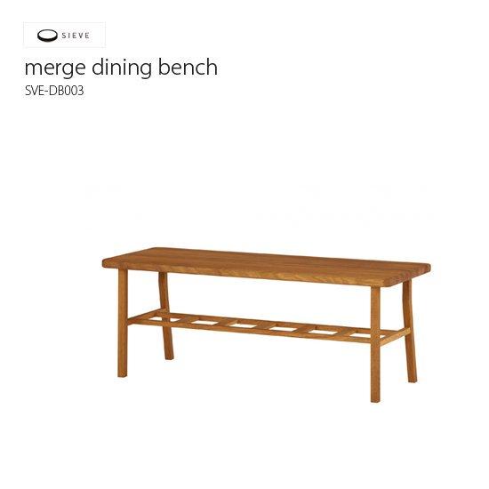 SVE-DB003 マージダイニングベンチ<br>merge dining bench<br>SIEVE シーブ