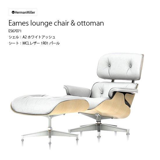 イームズ ラウンジチェア&オットマン ホワイトアッシュ 1R01 パール ハーマンミラー正規品 ES67071-A21R01