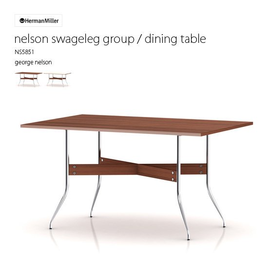 ネルソンスワッグレッググループ ダイニングテーブル 長方形 ハーマンミラー正規品 NS5851