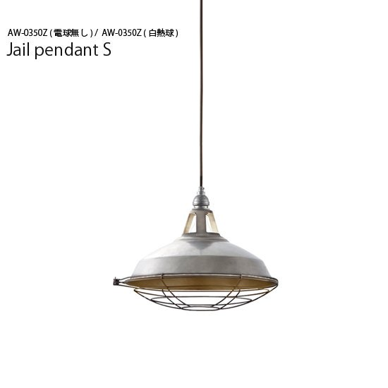 AW-0350 Jail pendant S<br>ジェイルペンダント S<br>ペンダントライト 1灯用<br>LED対応