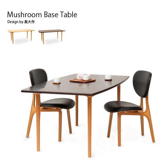 マッシュルームベーステーブル 長大作 ダイニングテーブル メトロクス METROCS