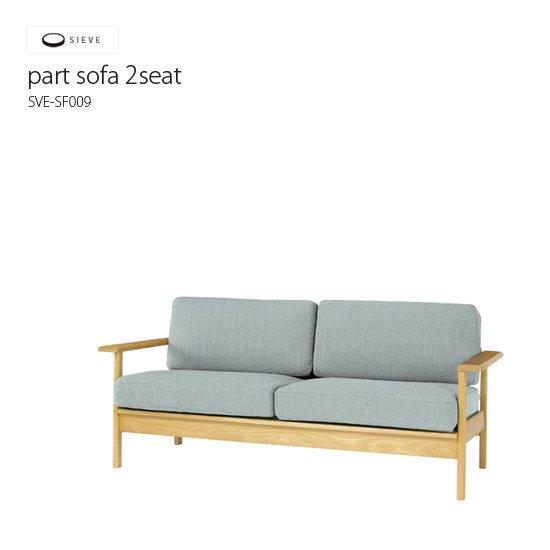 SVE-SF009 パートソファ 2人掛け<br>part sofa<br>SIEVE シーブ
