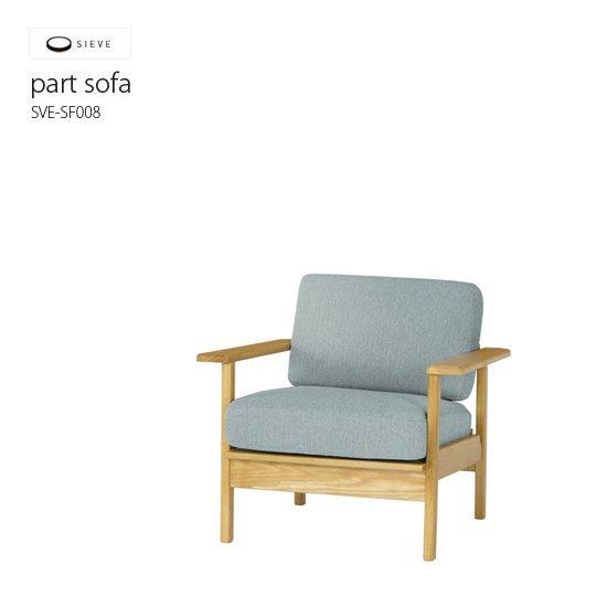 SVE-SF008 パートソファ 1人掛け<br>part sofa<br>SIEVE シーブ