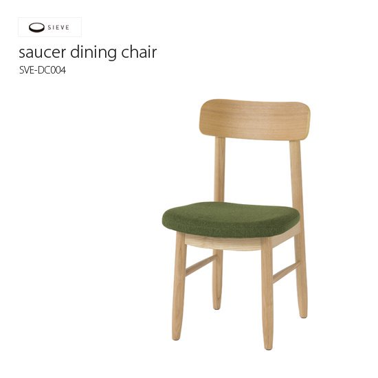 SVE-DC004 ソーサーダイニングチェア saucer dining chair SIEVE シーブ
