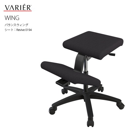 WING ウィング バランスチェア 在庫仕様 ヴァリエール VARIER正規品